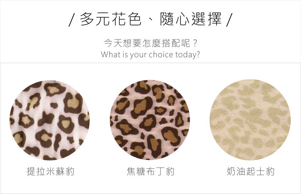 豹紋比較圖