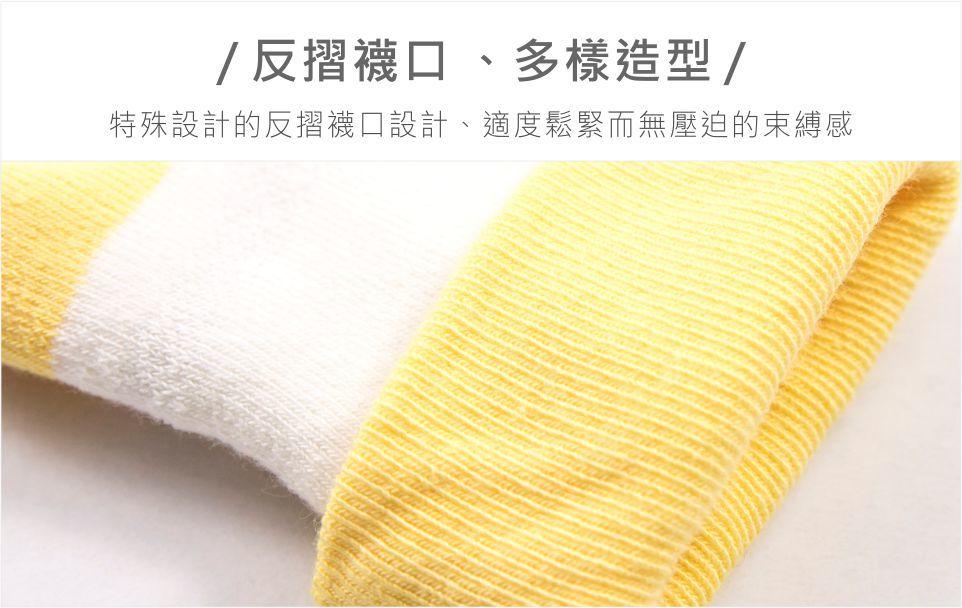 長頸鹿毛巾襪