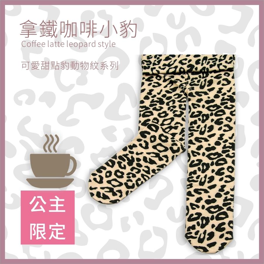 咖啡拿鐵小豹