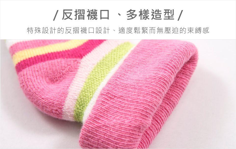 桃彩條紋毛巾襪