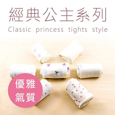 公主童襪 - 經典公主