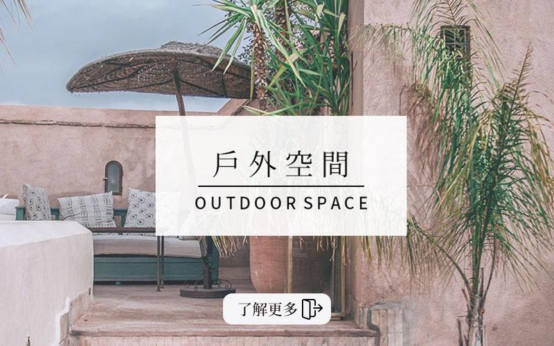 戶外家具,戶外空間家具,可淋雨家具,露天家具
