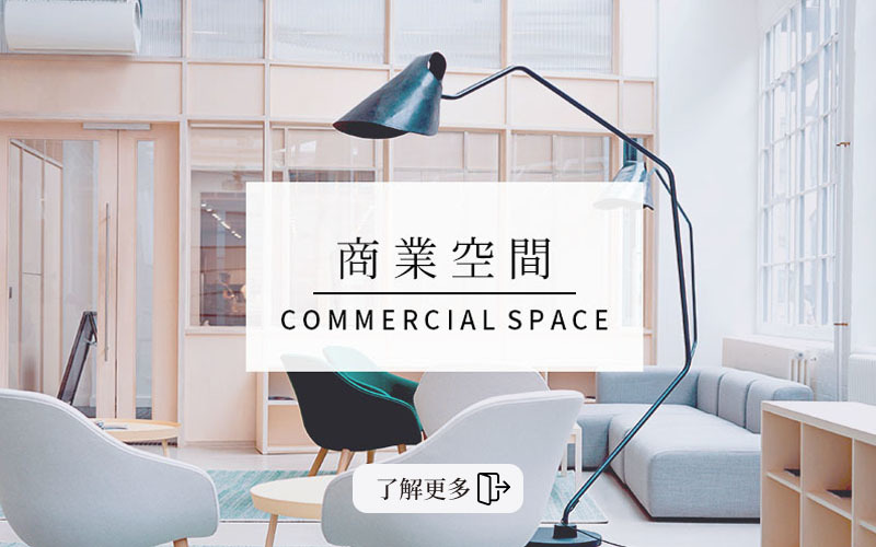 商空家具採購,開店家具,創業家具,餐廳家具,旅店家具,餐館家具,營業空間家具