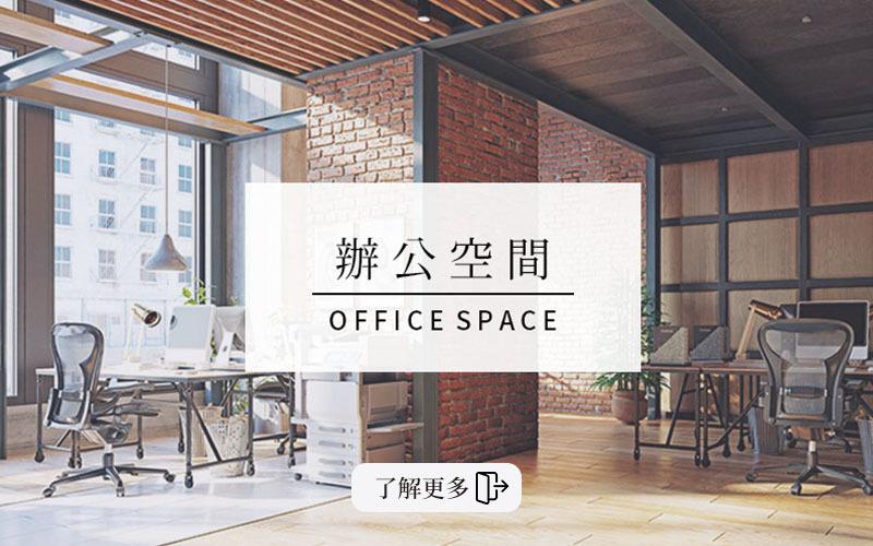 辦公室家具,辦公空間家具