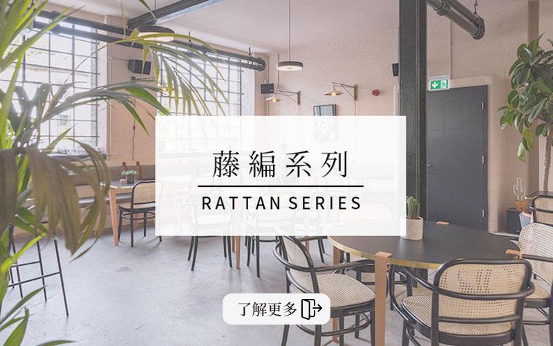 韓國咖啡廳網美店家具,咖啡廳家具,藤編家具,ins家具,ins風家具