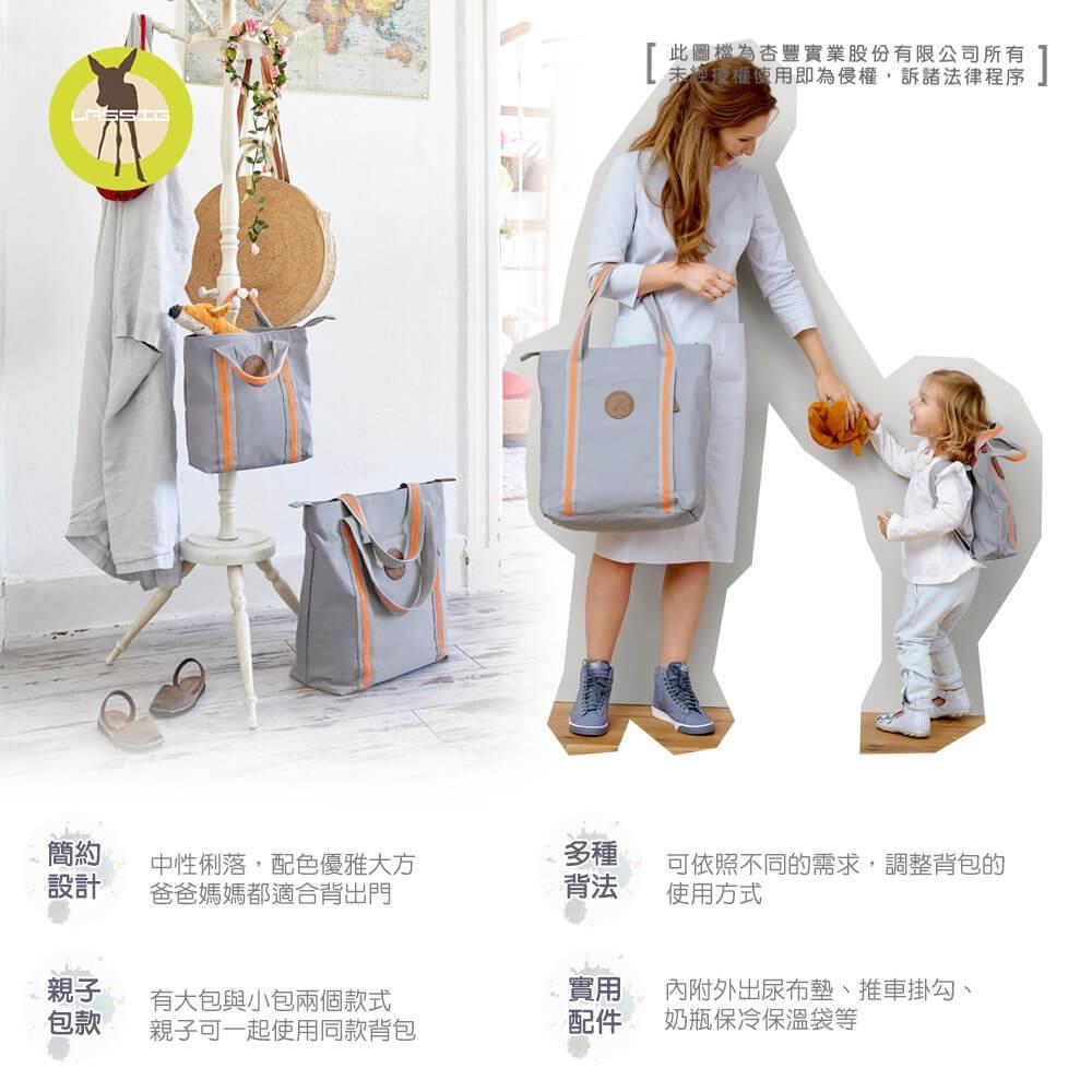 網紅推薦LASSIG超萌親子包!大包媽媽包,中性設計,爸媽背都適合。大開口大容量多隔層,育兒用品分類收納,附實用育兒配件,親子外出必備