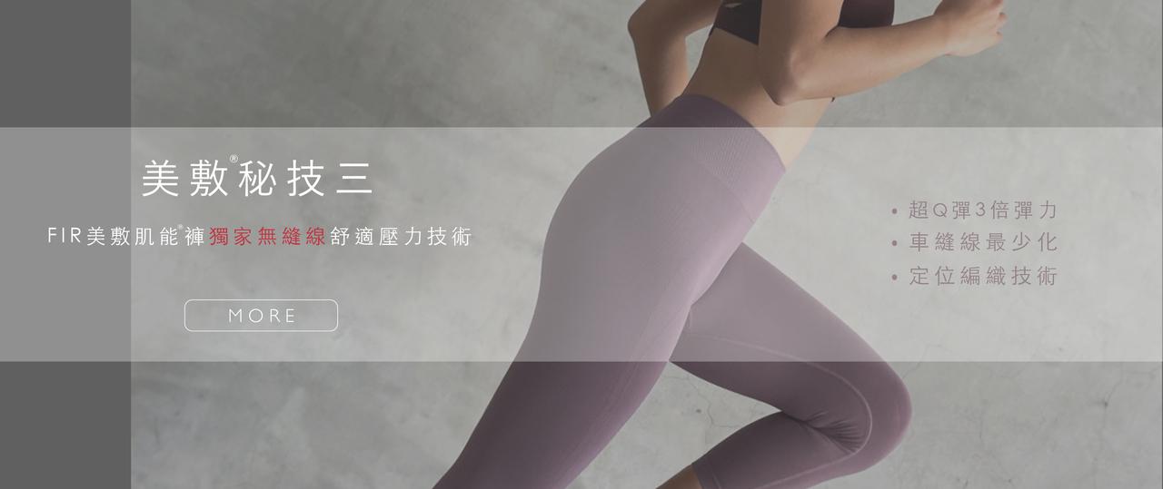 美敷肌能壓力褲擁有獨家超Q彈3倍彈力技術,且具有中高度壓力值