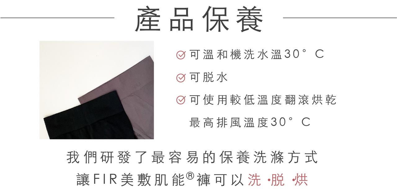 NU Concept 肌能衣研製所研發了最容易的保養洗滌方式,讓FIR美敷肌能褲可以洗、脫、烘!