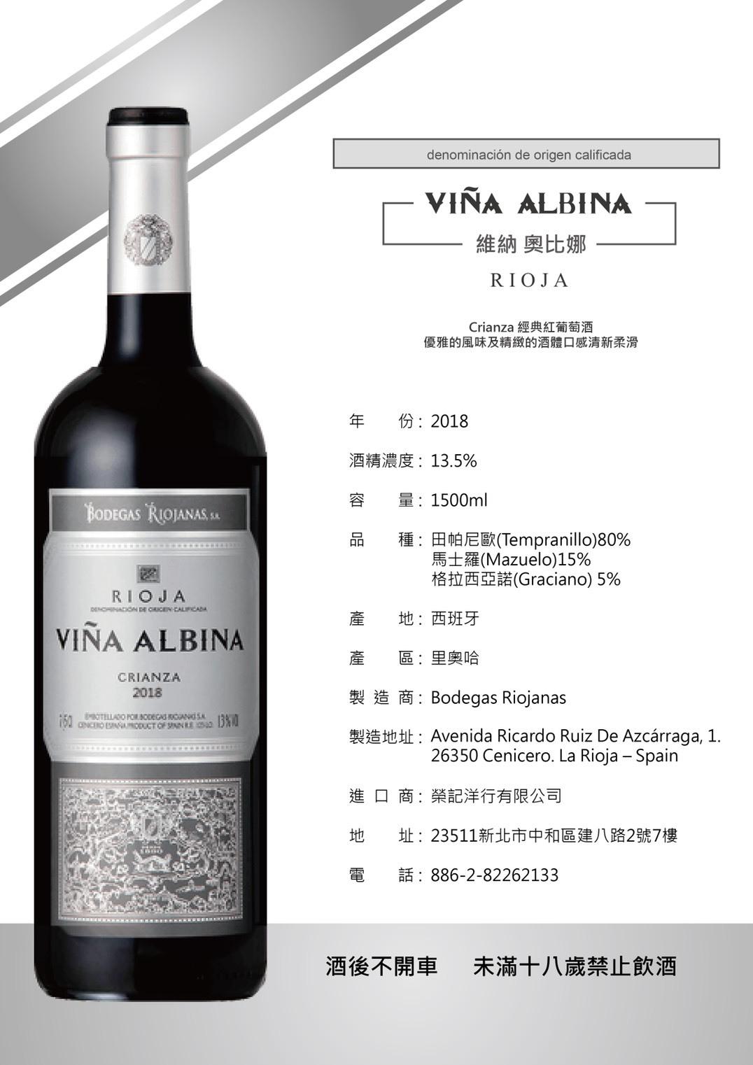 維納-奧比娜-精選珍藏-VIÑA-ALBINA-Gran-Reserva