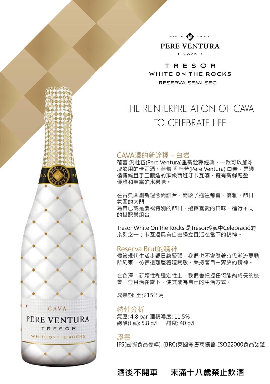 CAVA酒-新詮釋-白岩-蓓蕾-汎杜菈-Pere-Ventura-原價$1,800- CAVA-TRESOR-PERE-VENTURA-White-on-rocks