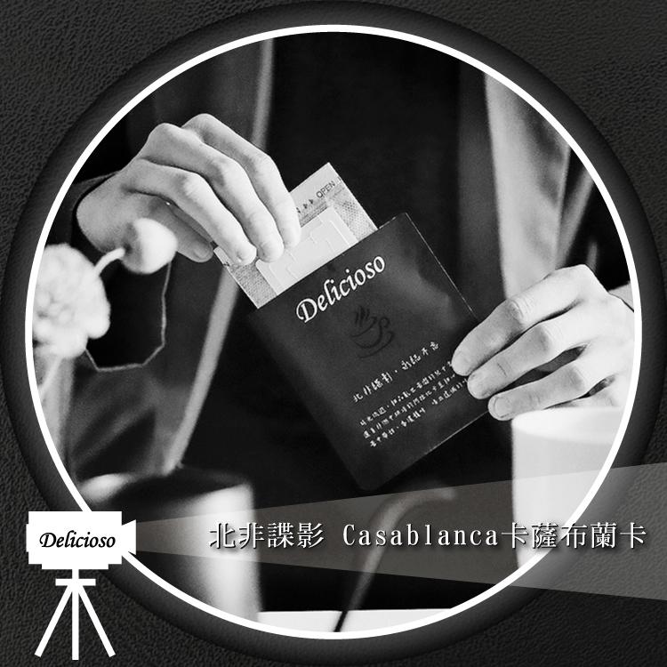 德里斯Delicioso濾掛式咖啡-北非諜影-12g大容量-casablanca