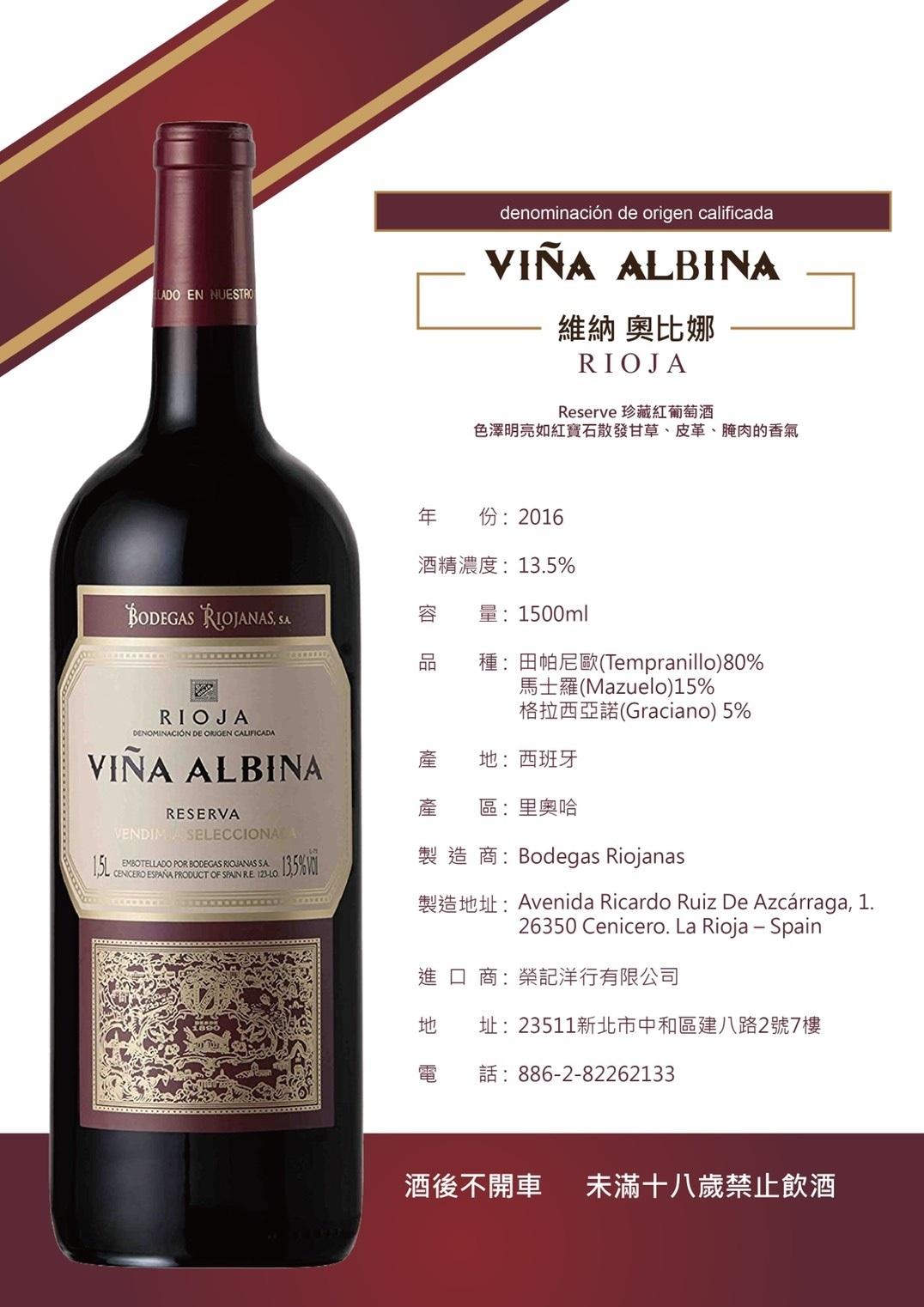 維納-奧比娜-酒莊珍藏-VIÑA-ALBINA